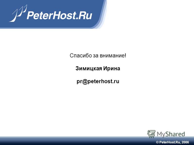 © PeterHost.Ru, 2006 Спасибо за внимание! Зимицкая Ирина pr@peterhost.ru
