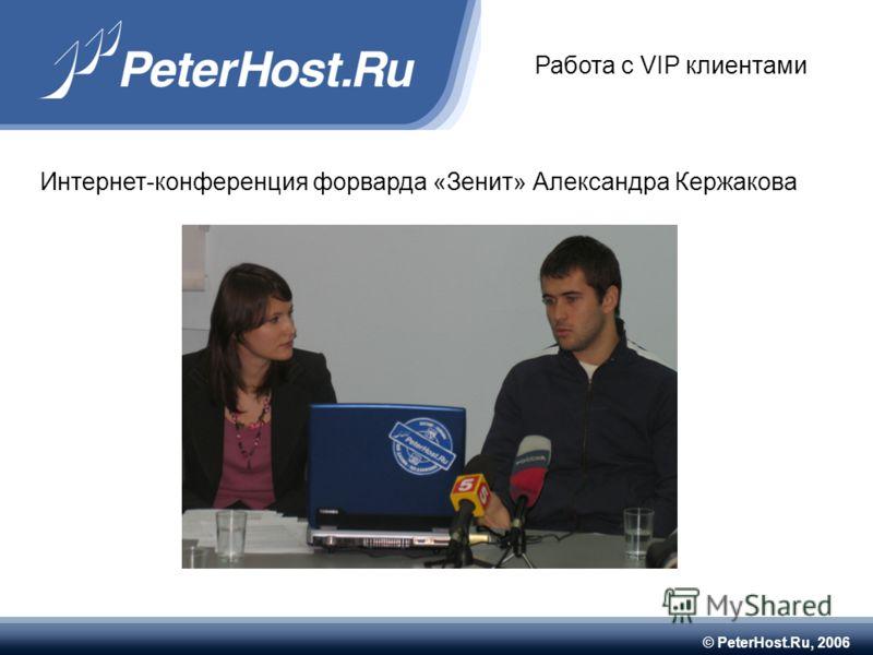 © PeterHost.Ru, 2006 Работа с VIP клиентами Интернет-конференция форварда «Зенит» Александра Кержакова