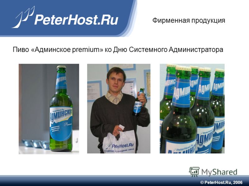 © PeterHost.Ru, 2006 Фирменная продукция Пиво «Админское premium» ко Дню Системного Администратора