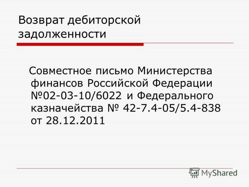 Возврат дебиторской задолженности Совместное письмо Министерства финансов Российской Федерации 02-03-10/6022 и Федерального казначейства 42-7.4-05/5.4-838 от 28.12.2011