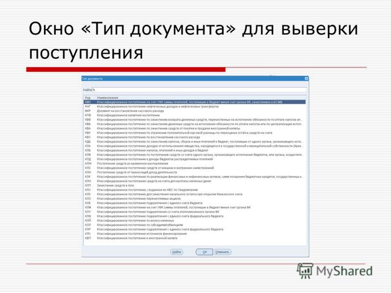Окно «Тип документа» для выверки поступления