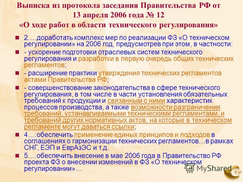 Выписка из протокола заседания Правительства РФ от 13 апреля 2006 года 12 «О ходе работ в области технического регулирования» 2.…доработать комплекс мер по реализации ФЗ «О техническом регулировании» на 2006 год, предусмотрев при этом, в частности: -