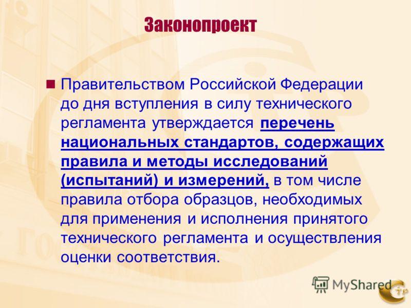 Законопроект Правительством Российской Федерации до дня вступления в силу технического регламента утверждается перечень национальных стандартов, содержащих правила и методы исследований (испытаний) и измерений, в том числе правила отбора образцов, не