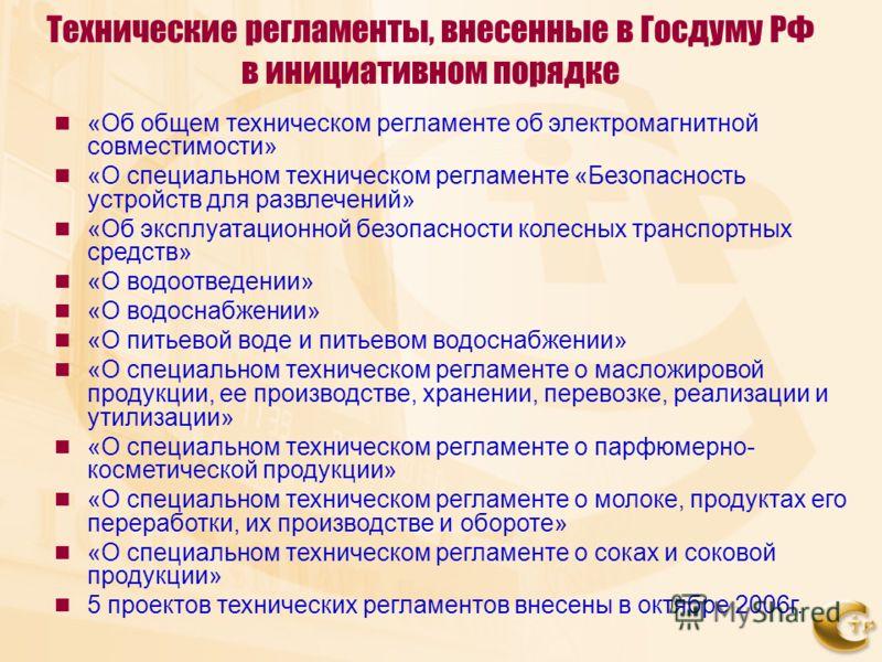 Технические регламенты, внесенные в Госдуму РФ в инициативном порядке «Об общем техническом регламенте об электромагнитной совместимости» «О специальном техническом регламенте «Безопасность устройств для развлечений» «Об эксплуатационной безопасности