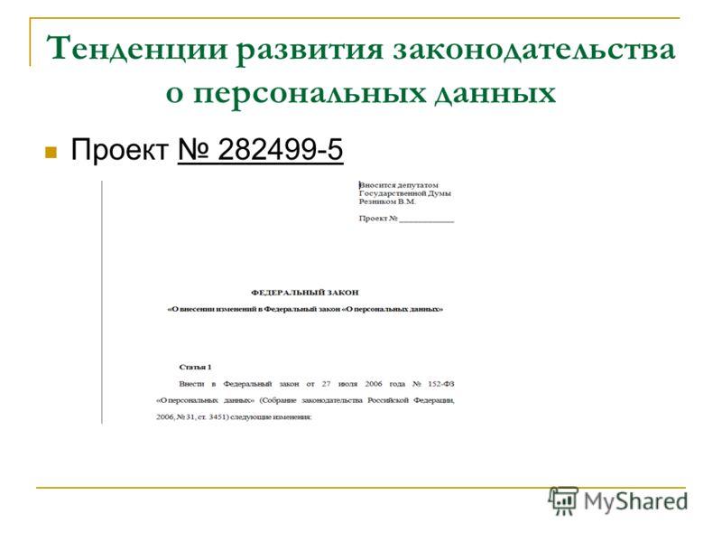 Тенденции развития законодательства о персональных данных Проект 282499-5