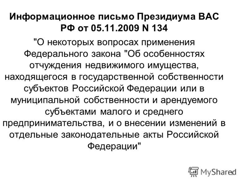 1 Информационное письмо Президиума ВАС РФ от 05.11.2009 N 134