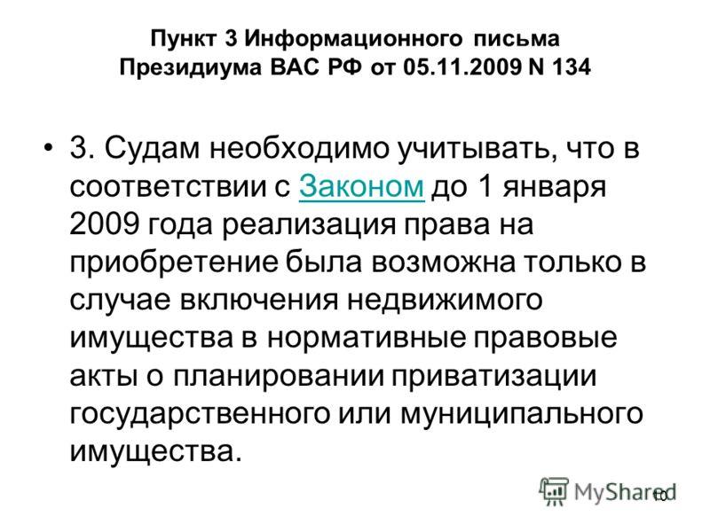 10 Пункт 3 Информационного письма Президиума ВАС РФ от 05.11.2009 N 134 3. Судам необходимо учитывать, что в соответствии с Законом до 1 января 2009 года реализация права на приобретение была возможна только в случае включения недвижимого имущества в