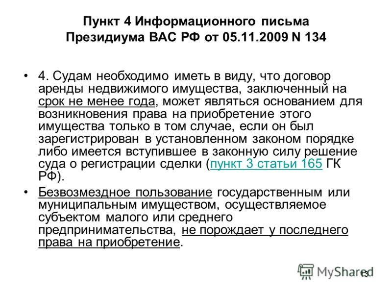 13 Пункт 4 Информационного письма Президиума ВАС РФ от 05.11.2009 N 134 4. Судам необходимо иметь в виду, что договор аренды недвижимого имущества, заключенный на срок не менее года, может являться основанием для возникновения права на приобретение э