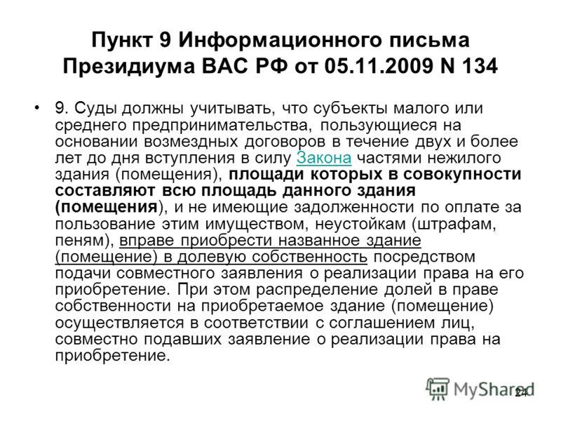 24 Пункт 9 Информационного письма Президиума ВАС РФ от 05.11.2009 N 134 9. Суды должны учитывать, что субъекты малого или среднего предпринимательства, пользующиеся на основании возмездных договоров в течение двух и более лет до дня вступления в силу