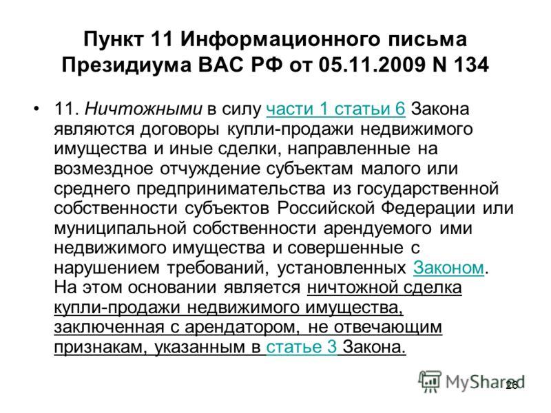 26 Пункт 11 Информационного письма Президиума ВАС РФ от 05.11.2009 N 134 11. Ничтожными в силу части 1 статьи 6 Закона являются договоры купли-продажи недвижимого имущества и иные сделки, направленные на возмездное отчуждение субъектам малого или сре