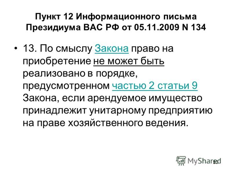 30 Пункт 12 Информационного письма Президиума ВАС РФ от 05.11.2009 N 134 13. По смыслу Закона право на приобретение не может быть реализовано в порядке, предусмотренном частью 2 статьи 9 Закона, если арендуемое имущество принадлежит унитарному предпр