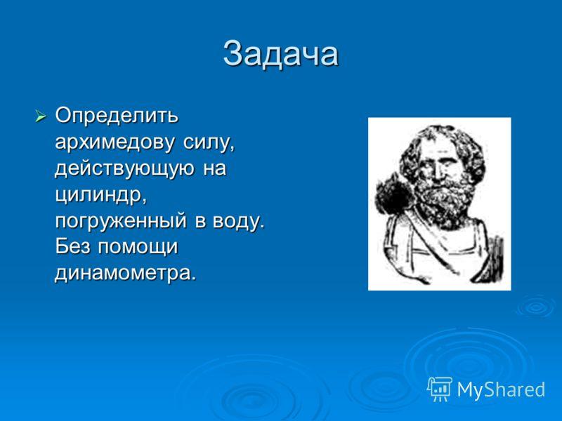 Сила Архимеда равна произведению плотности жидкости на коэффициент g и на объем тела.