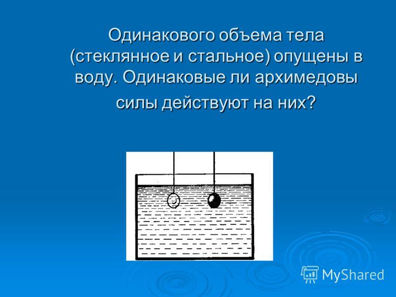 На какой из опущенных в воду стальных шаров действует наибольшая архимедова сила?