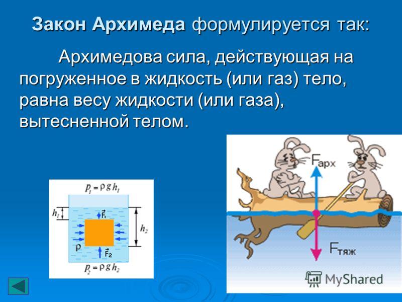 Архимед ( 287 – 212 гг. до н.э.) Архимед посвятил себя математике и механике. Сконструированные им аппараты и машины воспринимались современниками как чудеса техники. Архимед посвятил себя математике и механике. Сконструированные им аппараты и машины