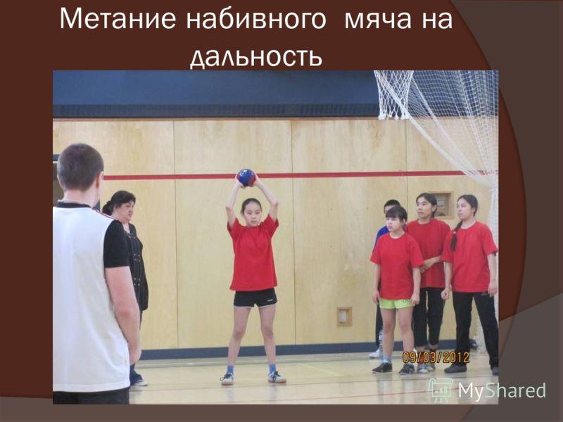 Метание набивного мяча на дальность