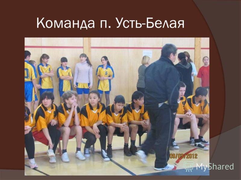 Команда п. Усть-Белая