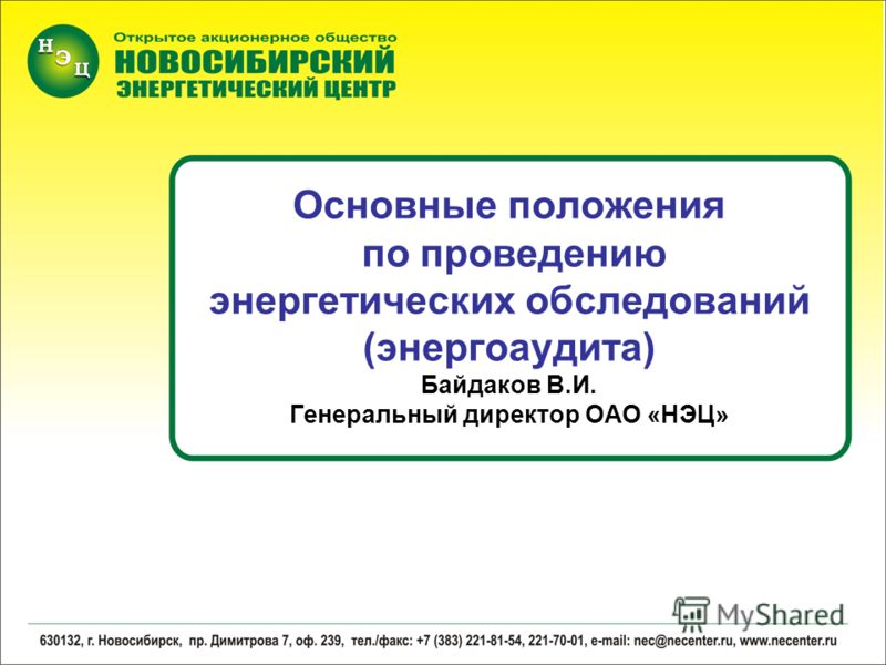 Основные положения по проведению энергетических обследований (энергоаудита) Байдаков В.И. Генеральный директор ОАО «НЭЦ»