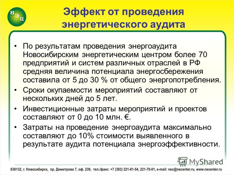 Эффект от проведения энергетического аудита По результатам проведения энергоаудита Новосибирским энергетическим центром более 70 предприятий и систем различных отраслей в РФ средняя величина потенциала энергосбережения составила от 5 до 30 % от общег