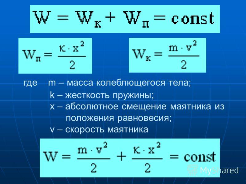 где m – масса колеблющегося тела; k – жесткость пружины; х – абсолютное смещение маятника из положения равновесия; v – скорость маятника