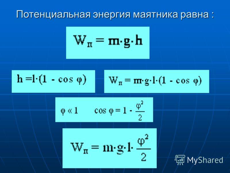 Потенциальная энергия маятника равна :