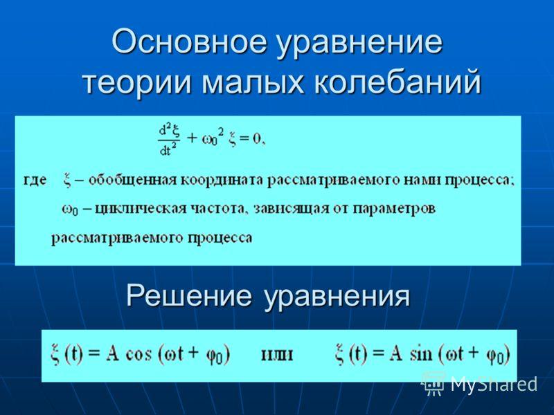 Основное уравнение теории малых колебаний Решение уравнения