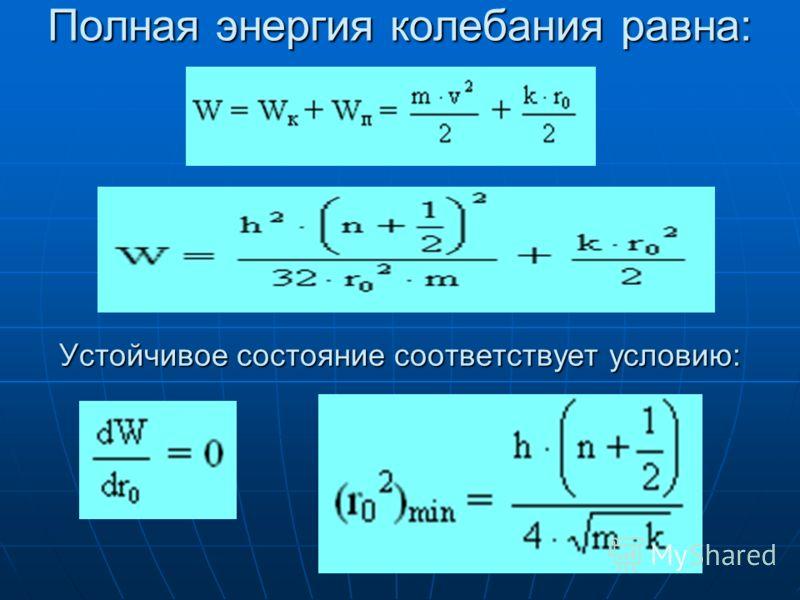 Полная энергия колебания равна: Устойчивое состояние соответствует условию: