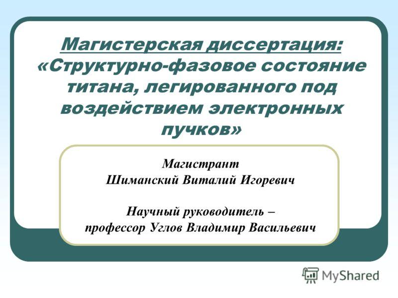 Презентация на тему Магистерская диссертация Структурно  1 Магистерская диссертация