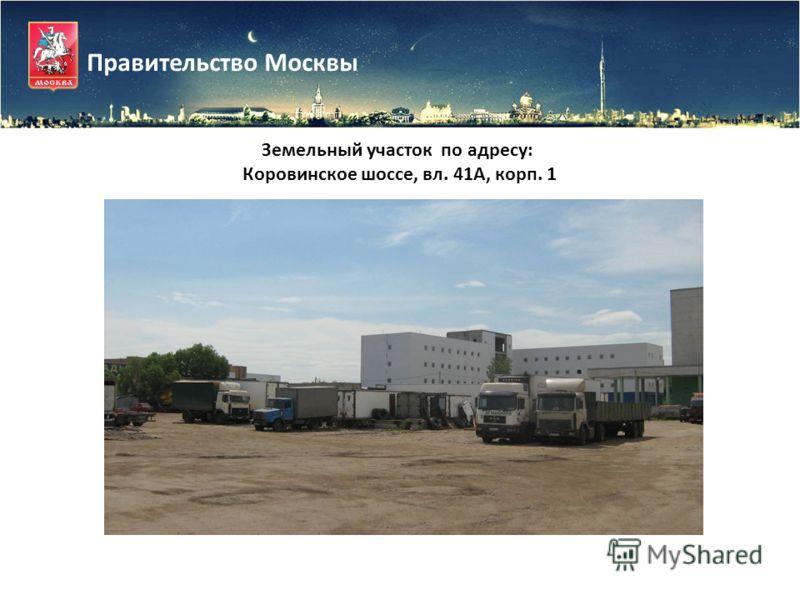 Земельный участок по адресу: Коровинское шоссе, вл. 41А, корп. 1 Правительство Москвы
