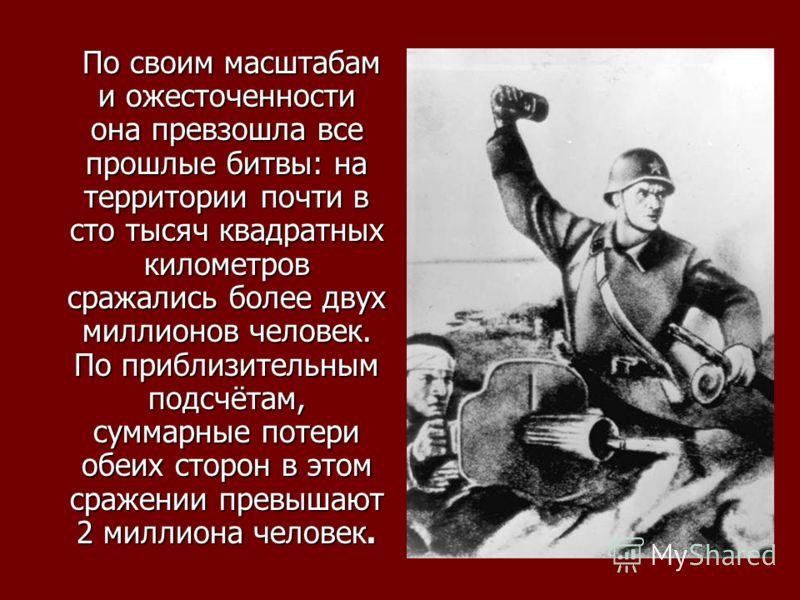 С т а л и н г р а д с к а я б и т в а 17 июля 1942 год -2 февраля 1943 год Отдел военно-патриотического и гражданского воспитания ЦДТ «Щит»