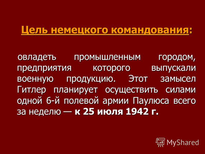 14 июля 1942 года 14 июля 1942 года Сталинградская область была объявлена на осадном положении. Сталинградская область была объявлена на осадном положении. 17 июля 1942 года 17 июля 1942 года День начала Сталинградской битвы. День начала Сталинградск
