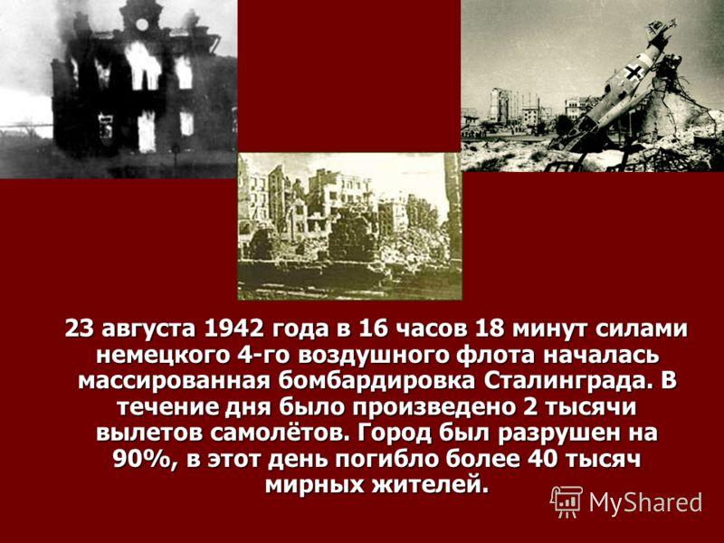 Немецко-фашистские войска превосходили советские: 6-ая полевая немецкая армия 14 дивизий- 270 000 человек 3 000 орудий и миномётов 500 танков 1 200 самолёта Сталинградский фронт 12дивизий – 160 000человек 2 200 орудий и миномётов 400 танков 454 самол