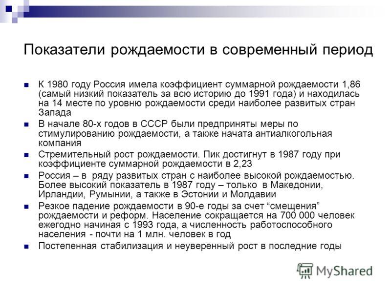 Показатели рождаемости в современный период К 1980 году Россия имела коэффициент суммарной рождаемости 1,86 (самый низкий показатель за всю историю до 1991 года) и находилась на 14 месте по уровню рождаемости среди наиболее развитых стран Запада В на