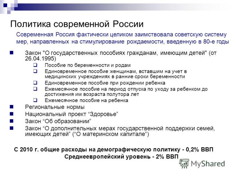 Политика современной России Закон