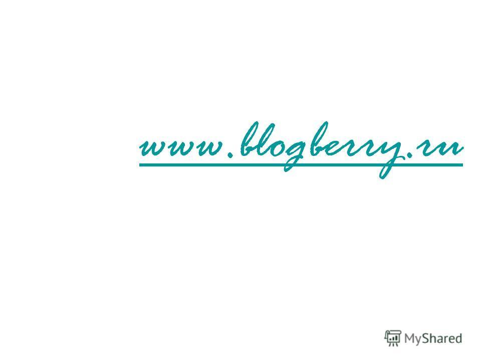 www.blogberry.ru