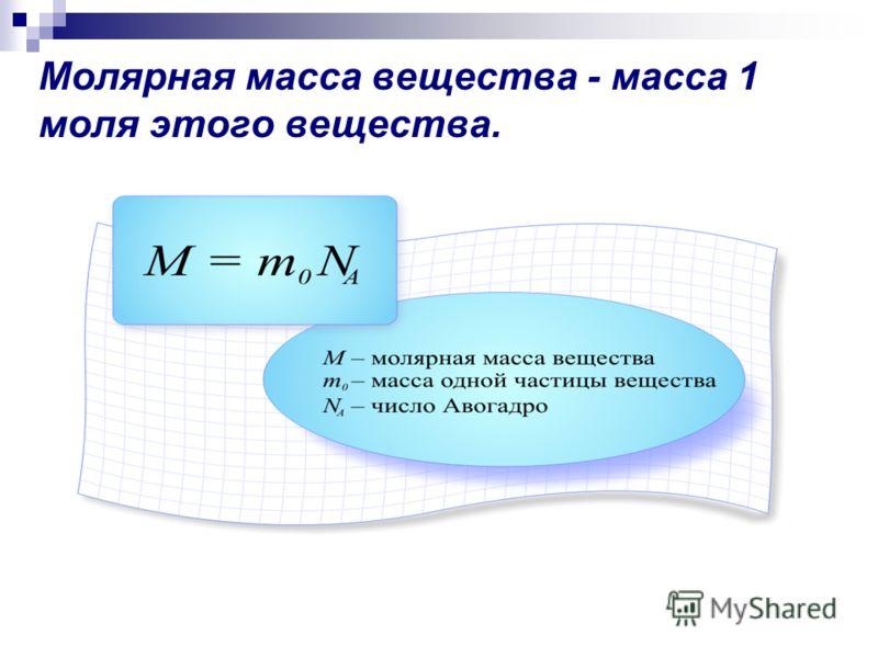 Молярная масса вещества - масса 1 моля этого вещества.