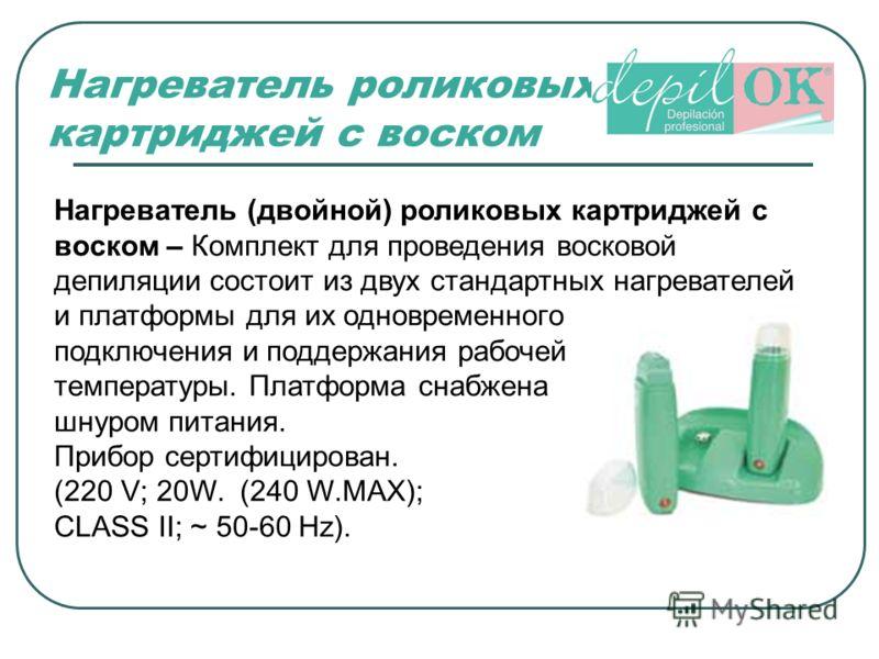 Нагреватель роликовых картриджей с воском Нагреватель (двойной) роликовых картриджей с воском – Комплект для проведения восковой депиляции состоит из двух стандартных нагревателей и платформы для их одновременного подключения и поддержания рабочей те