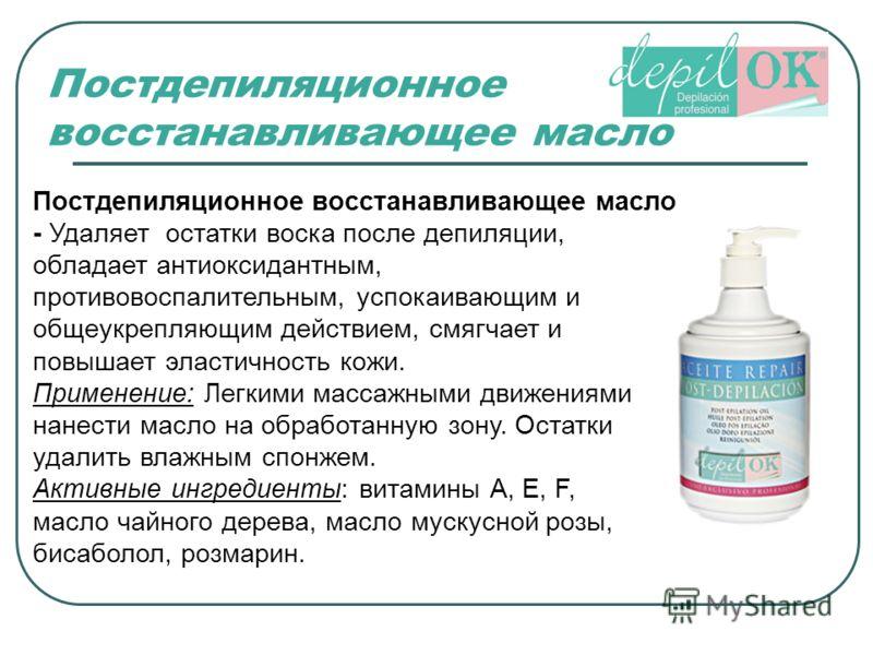 Постдепиляционное восстанавливающее масло Постдепиляционное восстанавливающее масло - Удаляет остатки воска после депиляции, обладает антиоксидантным, противовоспалительным, успокаивающим и общеукрепляющим действием, смягчает и повышает эластичность