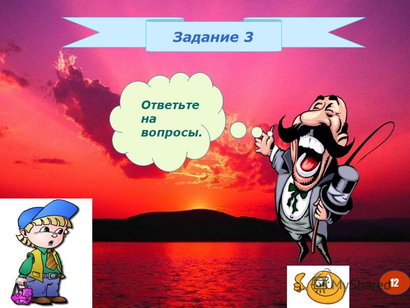12 Задание 3 Ответьте на вопросы. 12