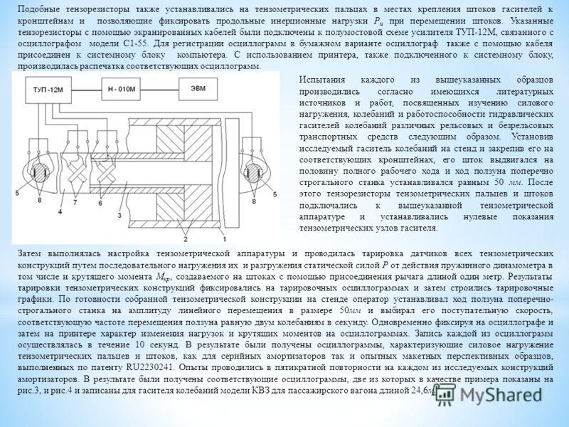 Подобные тензорезисторы также устанавливались на тензометрических пальцах в местах крепления штоков гасителей к кронштейнам и позволяющие фиксировать продольные инерционные нагрузки Р и при перемещении штоков. Указанные тензорезисторы с помощью экран