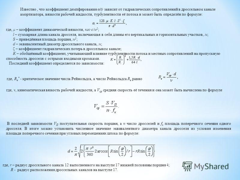 Известно, что коэффициент демпфирования α(t) зависит от гидравлических сопротивлений в дроссельном канале амортизатора, вязкости рабочей жидкости, турбулентности её потока и может быть определён по формуле: где, μ – коэффициент динамической вязкости,