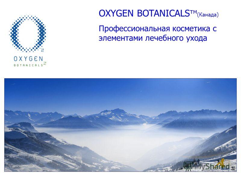 OXYGEN BOTANICALS тм (Канада) Профессиональная косметика с элементами лечебного ухода