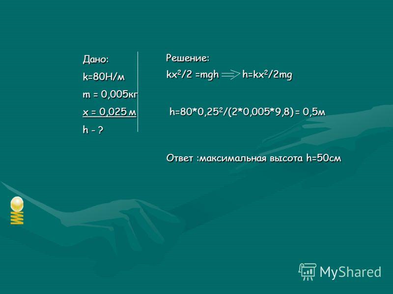 Дано: k=80H/м m = 0,005кг x = 0,024м h - ?