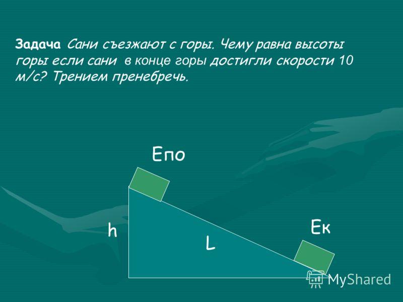 Дано: k=80H/м m = 0,005кг x = 0,025 м h - ? Решение: kx2/2 =mgh h=kx2/2mg h=80*0,25 2 /(2*0,005*9,8) = 0,5м Ответ :максимальная высота h=50см
