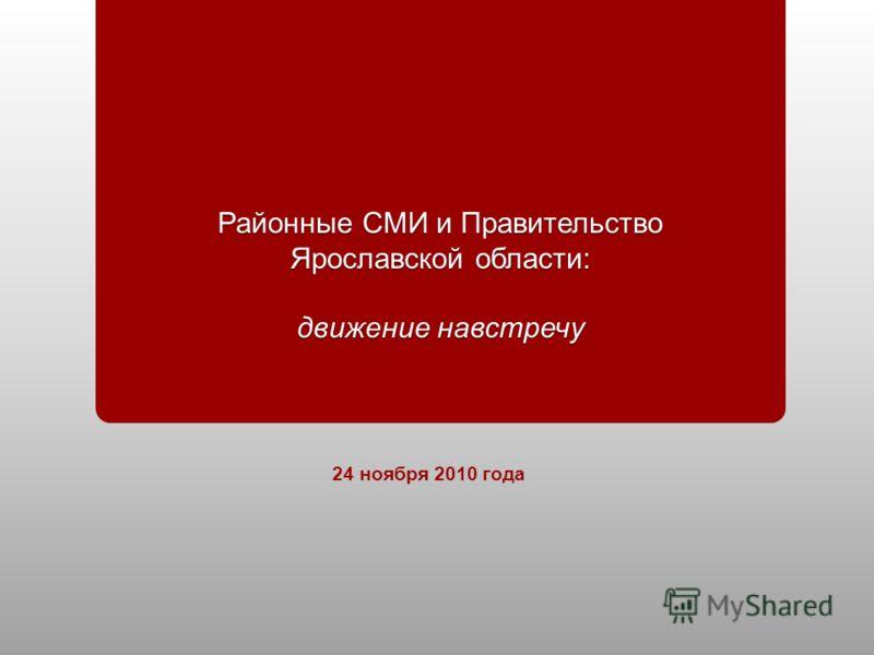 Районные СМИ и Правительство Ярославской области : движение навстречу 24 ноября 2010 года