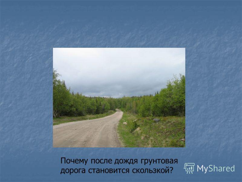 Почему после дождя грунтовая дорога становится скользкой?