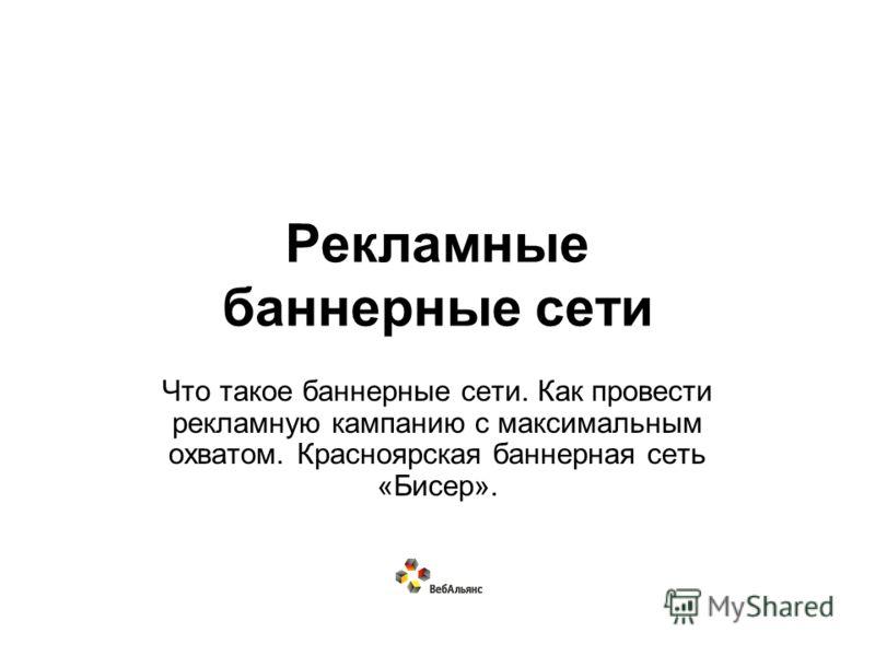 Рекламные баннерные сети Что такое баннерные сети. Как провести рекламную кампанию с максимальным охватом. Красноярская баннерная сеть «Бисер».