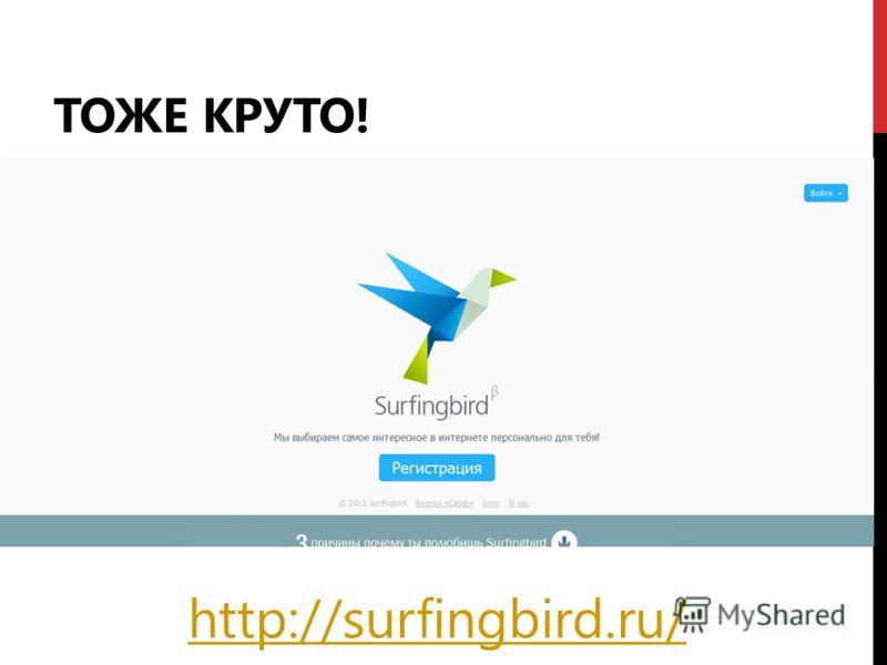 ТОЖЕ КРУТО! http://surfingbird.ru/