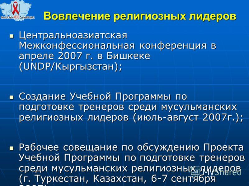Вовлечение религиозных лидеров Центральноазиатская Межконфессиональная конференция в апреле 2007 г. в Бишкеке (UNDP/Кыргызстан); Центральноазиатская Межконфессиональная конференция в апреле 2007 г. в Бишкеке (UNDP/Кыргызстан); Создание Учебной Програ