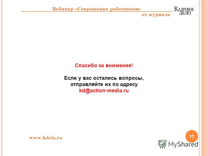 13 Вебинар «Сокращение работников» от журнала Спасибо за внимание! Если у вас остались вопросы, отправляйте их по адресу kd@action-media.ru www.kdelo.ru