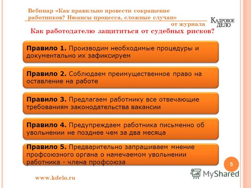 Как работодателю защититься от судебных рисков? 5 www.kdelo.ru Вебинар «Как правильно провести сокращение работников? Нюансы процесса, сложные случаи» от журнала Правило 1. Производим необходимые процедуры и документально их зафиксируем Правило 2. Со